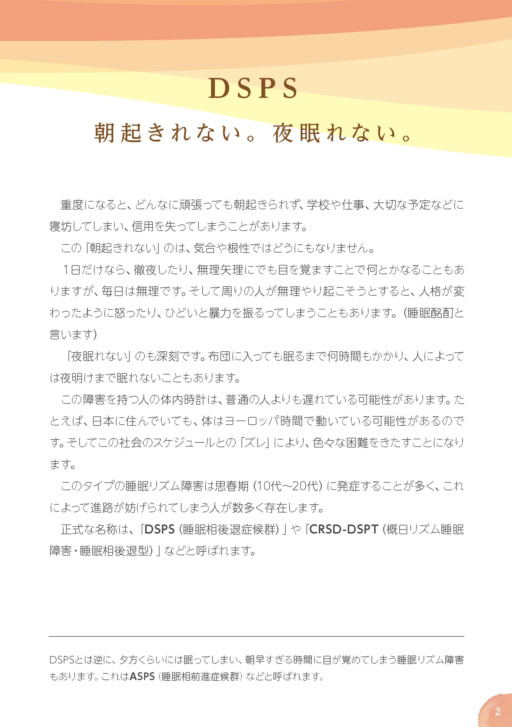 Pamphlet_ページ_3